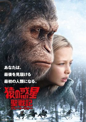 『猿の惑星』最新作を見る前に、リーダー猿・シーザーの軌跡を特別映像でおさらい!