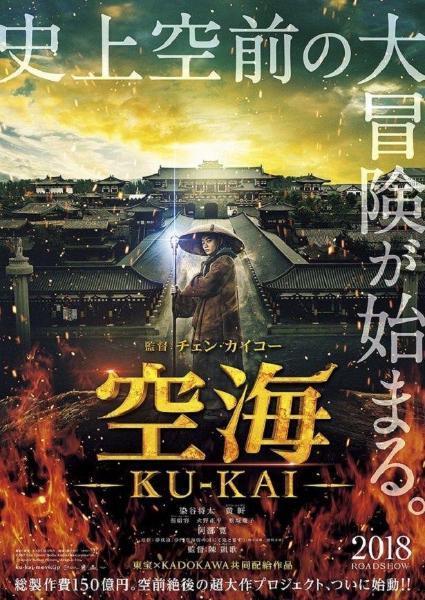 日中共同で制作された空前絶後の超大作プロジェクト『空海―KU-KAI―』