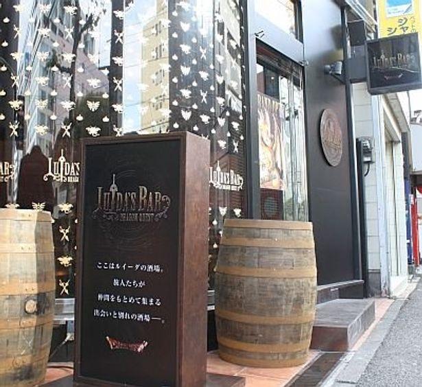 1月28日(木)、六本木にオープンする「ルイーダの酒場」。27日(水)までは事前抽選による招待制のプレオープンを実施している