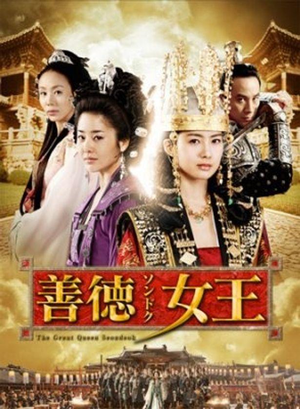 DVD「善徳女王」のパッケージ