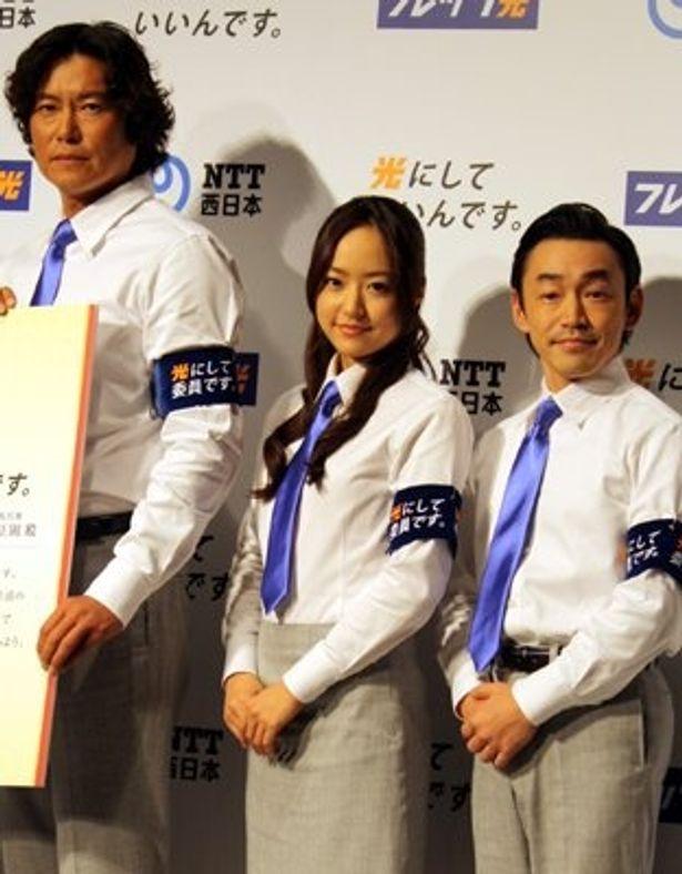 NTT西日本「フレッツ光」の新シンボルキャラクターに任命された、俳優の豊川悦司、女優の井上真央、芸人・俳優の石井正則。初共演とは思えない息の合ったかけあいに注目だ!