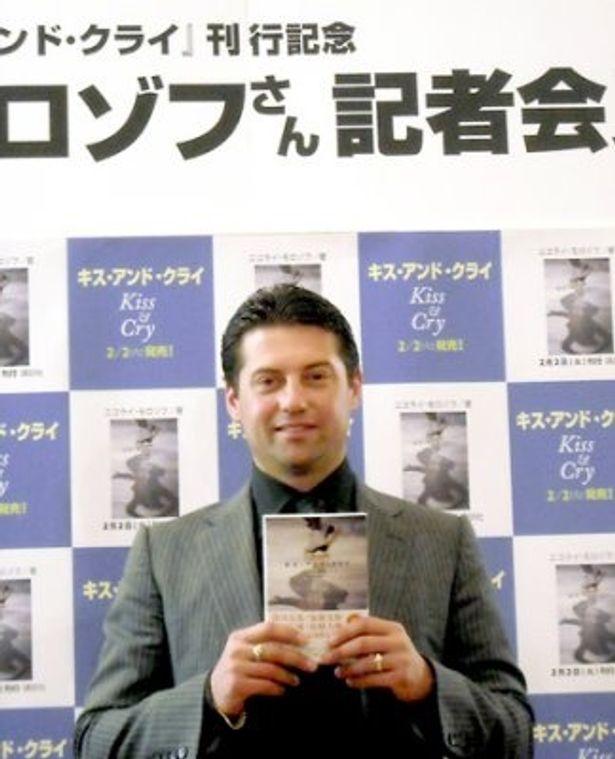 安藤美姫選手らとの秘話を綴った本を出版したニコライ・モロゾフ氏。「日本語で出版できたことがうれしい」