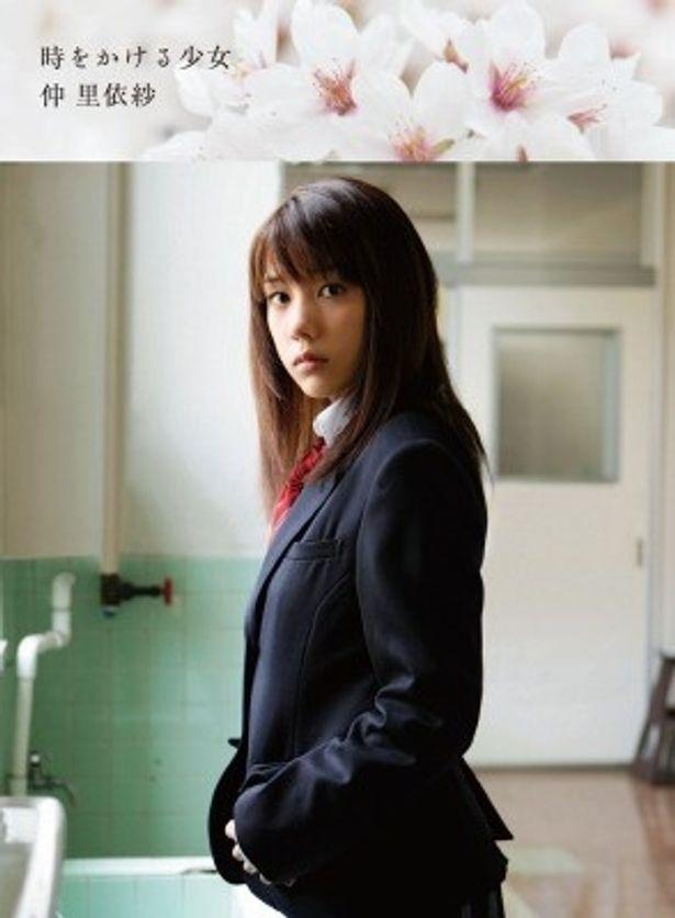 オフィシャル・コンセプト・フォトブック「時をかける少女」仲里依紗(税込¥2,625)