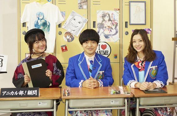「アニカル部!」のメンバー、左から桃井はるこ、加藤諒、足立梨花
