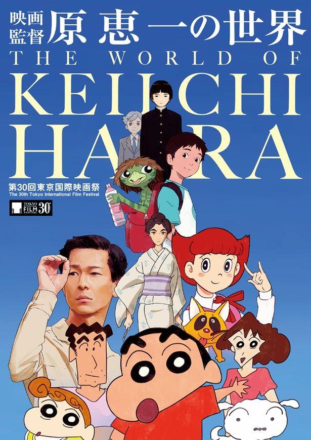 【写真を見る】オフィシャルガイドの表紙にも用いられたキャラクター(&加瀬亮)総登場の特集上映キービジュアル