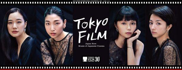 日本映画界を代表する4人の女優をピックアップする「Japan Now銀幕のミューズたち」ではそれぞれの出演作2本ずつが上映される
