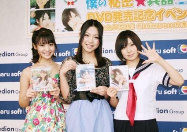 「僕の秘密★兵器」DVDイベントに登場した小池唯、佐藤さくら、佐武宇綺(写真左から)