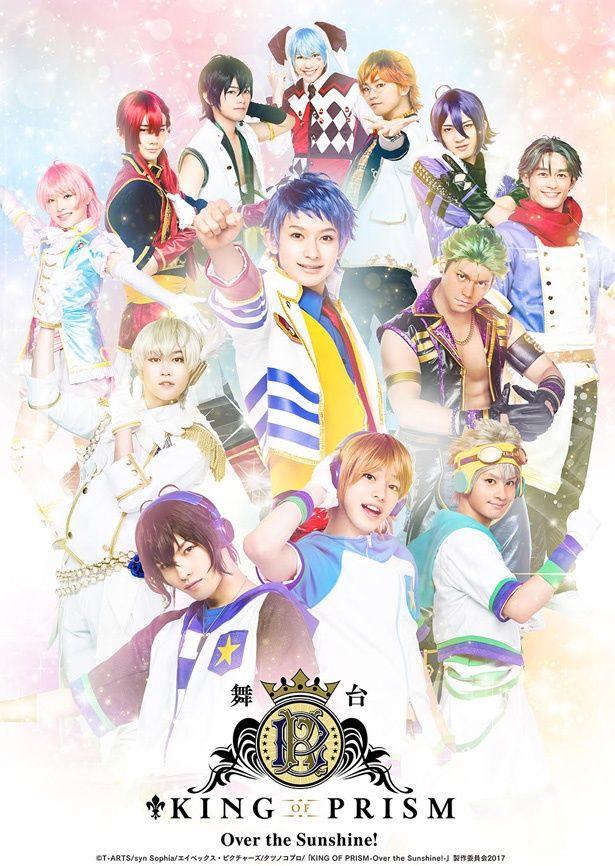 舞台『KING OF PRISM Over the Sunshine!』の公演がついに11月2日よりスタート