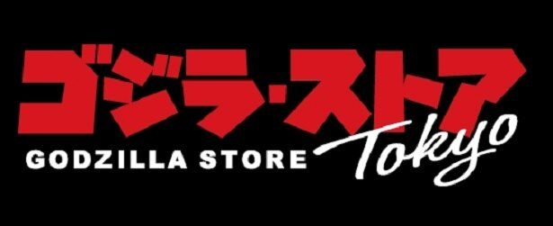 「ゴジラ・ストアTokyo」10月30日(月)オープン