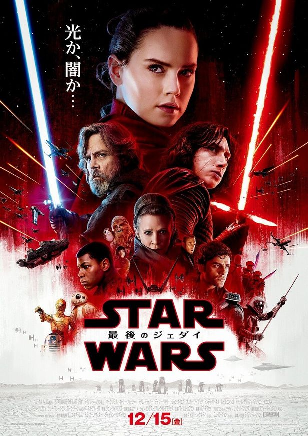 衝撃的な展開を予想させる真っ赤に染まった日本版ポスター