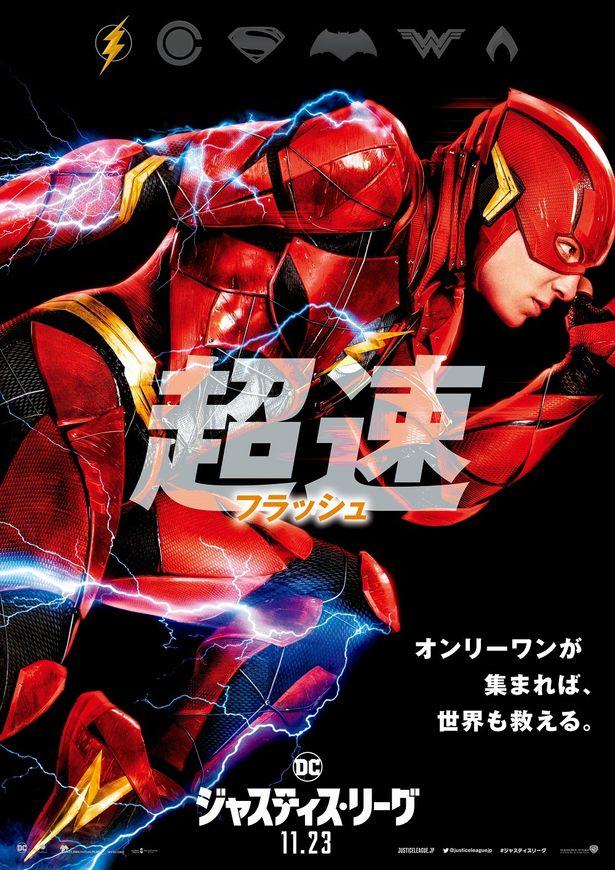 電光石火の俊敏さがウリのフラッシュ。オタクな彼は、日本だったらきっとSNSでぼっち仲間と超速で繋がれそう?