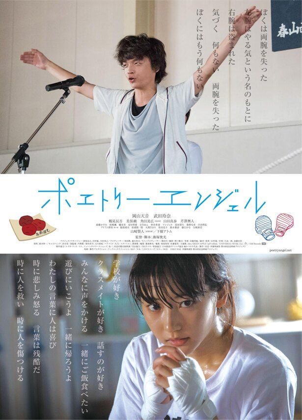 映画「ポエトリーエンジェル」のDVDが発売