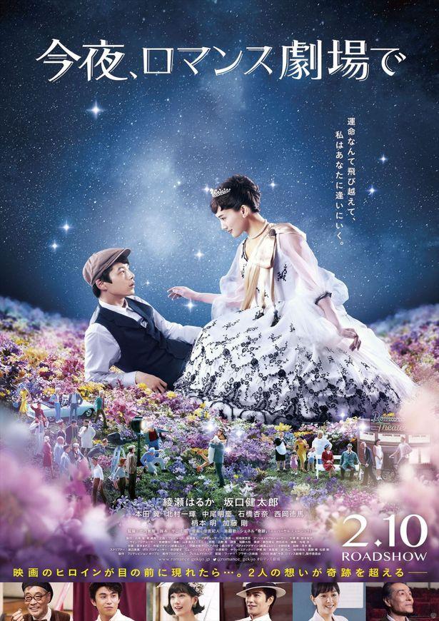 『今夜、ロマンス劇場で』のロマンティックなポスターが解禁!