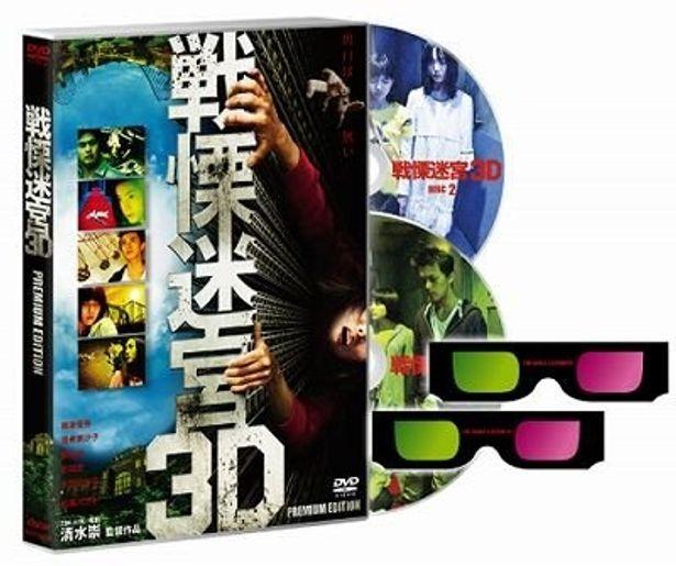 3D実写長編を自宅のテレビで体験できる3D-DVDが登場