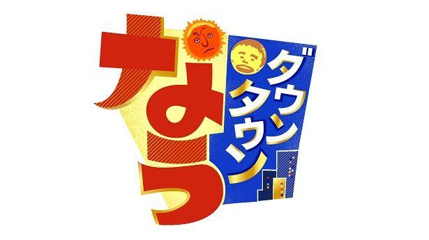 「ダウンタウンなう」で、関ジャニ∞・丸山隆平がダウンタウンらと酒を酌み交わす