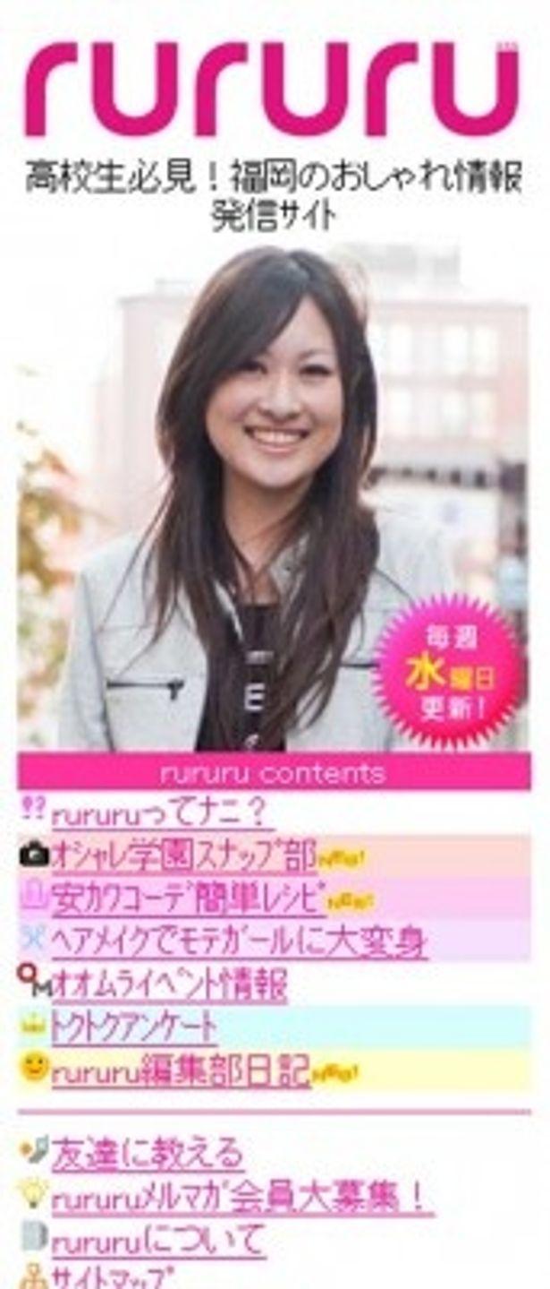 「rururu」トップページ。毎週水曜日に更新される!
