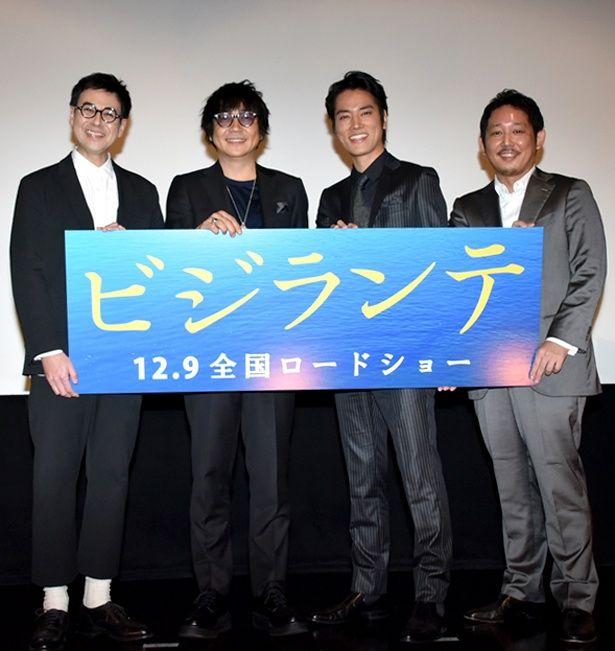 映画「ビジランテ」完成披露試写会に出席した鈴木浩介、大森南朋、桐谷健太、入江悠監督(写真左から)