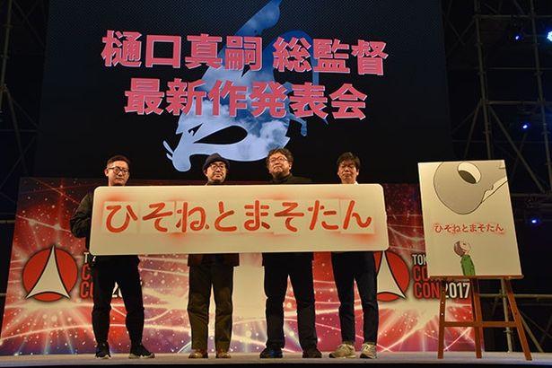 (左から)コヤマシゲト、青木俊直、樋口真嗣総監督、南雅彦プロデューサー