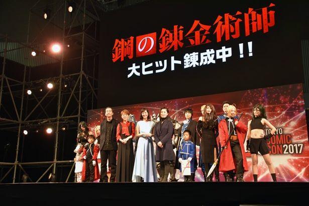 東京コミコンのステージに、コスプレイヤーと共に『鋼の錬金術師』キャスト、監督らが登壇