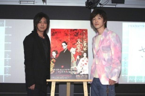 「さらいや五葉」からは浪川大輔、櫻井孝宏(写真左から)がステージに登場