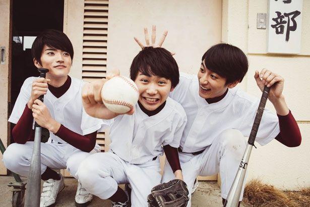 """『ちょっとまて野球部!』では""""野球部三バカトリオ""""のひとりを演じている山本涼介(写真左)"""