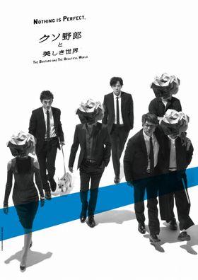 稲垣吾郎、草なぎ剛、香取慎吾がクセ者監督と激突!『クソ野郎と美しき世界』が描く4つの物語
