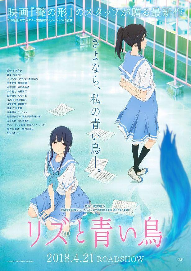 映画「リズと青い鳥」は2018年4月21日(土)公開!