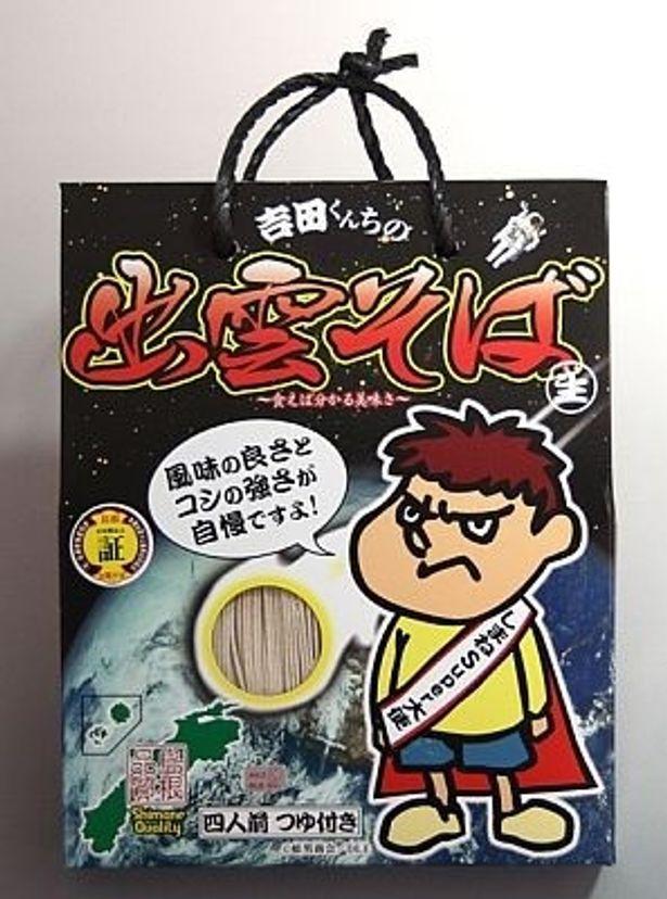島根出身の人気キャラクターを採用! 「吉田くんちの出雲そば」