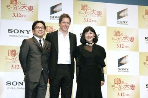 映画「噂のモーガン夫妻」の特別試写会に出席した天野ひろゆき、ヒュー・グラント、鳩山幸首相夫人(左から)