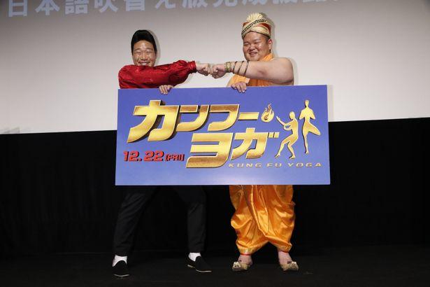 『カンフー・ヨガ』の日本語吹替え版完成披露試写会にANZEN漫才の2人が登場!
