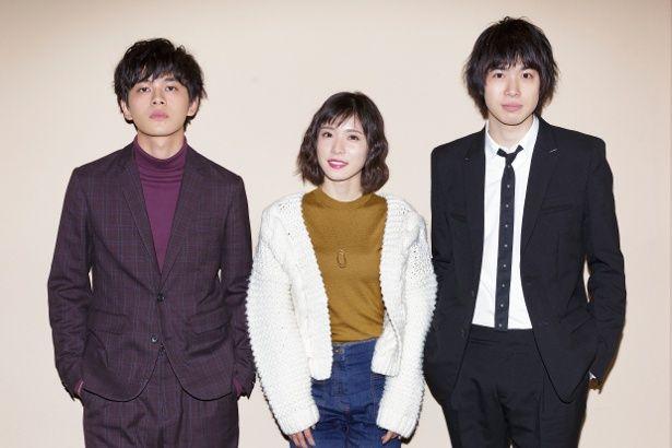 『勝手にふるえてろ』で共演した松岡茉優、渡辺大知、北村匠海