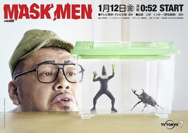 野性爆弾・くっきーがプロデュースする新人芸人のドキュメンタリー「MASKMEN」のポスタービジュアルが公開
