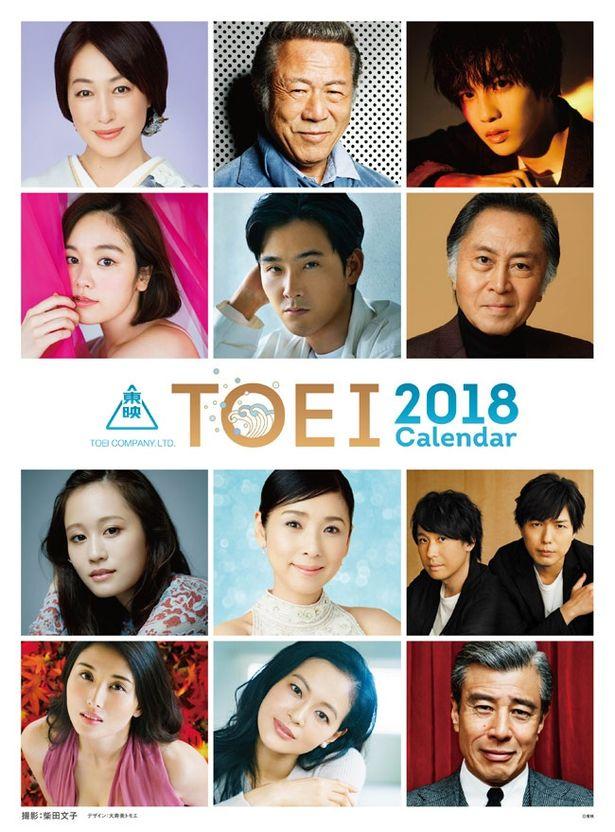 小林稔侍や北大路欣也といったおなじみの顔はもちろん、意外な顔ぶれも並ぶ2018年版の東映スターカレンダー