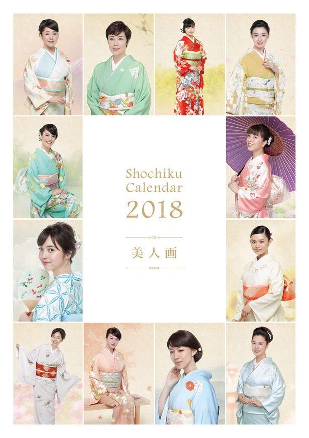 """""""美人画""""がコンセプトの松竹カレンダーには12人の女優が登場"""