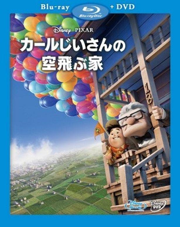 『カールじいさんの空飛ぶ家』 ブルーレイ(本編DVD付)/4935円(税込)