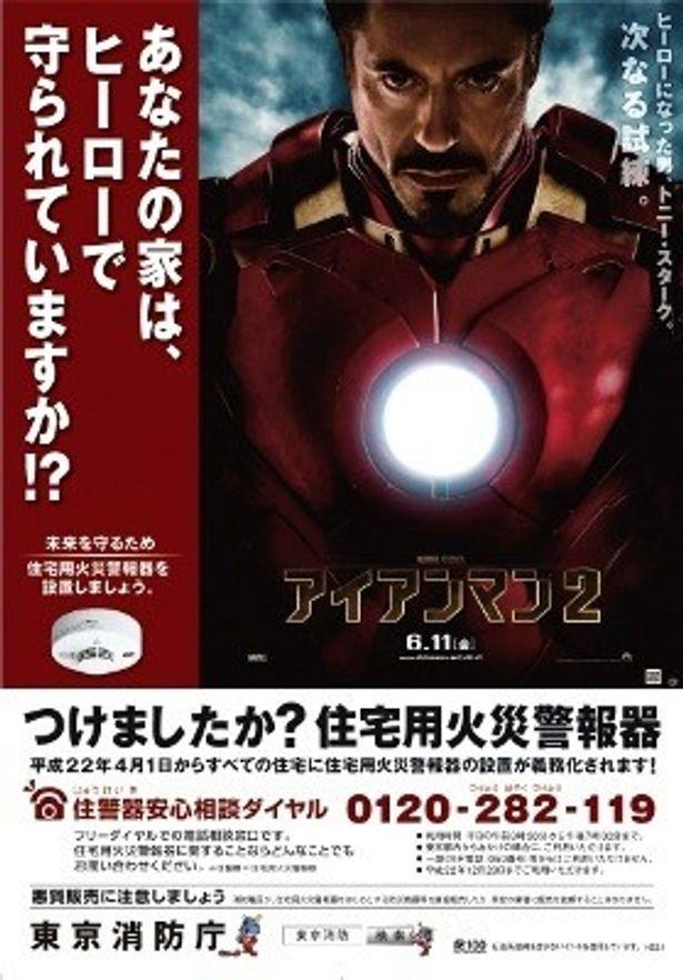 「アイアンマン」があなたを火災から守ってくれる!