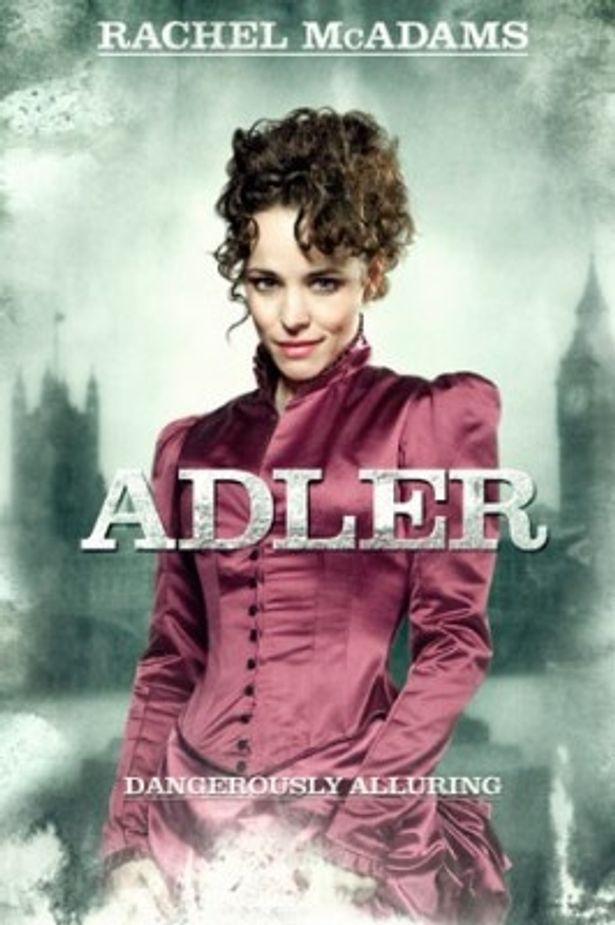 妖艶な魅力でホームズを惑わせる美女、アイリーン・アドラーを演じるレイチェル・マクアダムス
