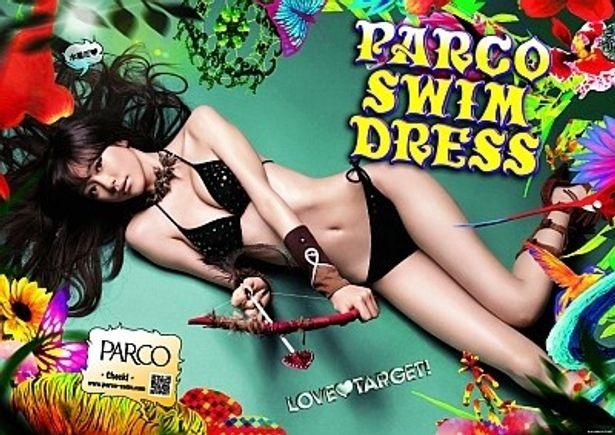 パルコの新水着モデルは、桐谷美玲さんに!