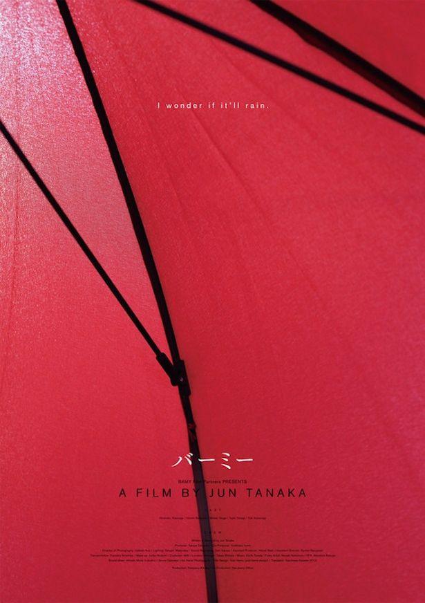 わずか70万円で製作されたインディペンデント映画が世界を席巻!