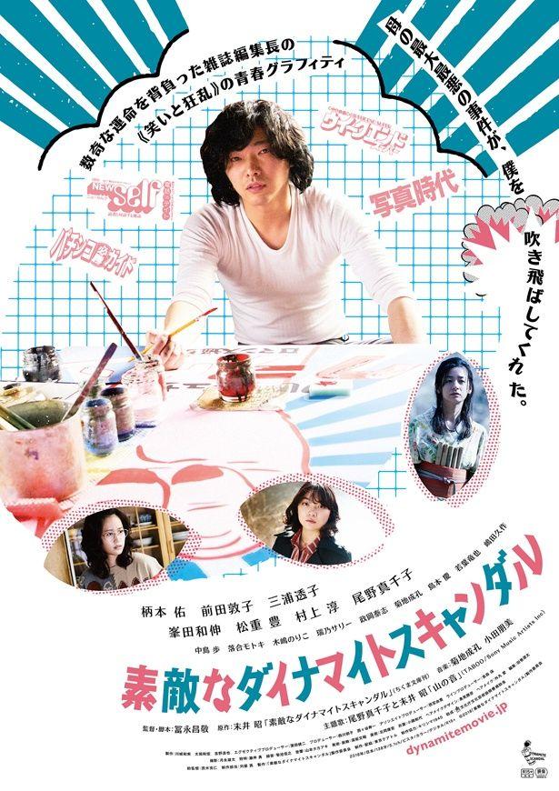映画「素敵なダイナマイトスキャンダル」は3月17日(土)公開
