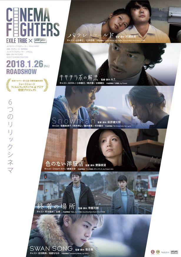 6本のショートフィルムが盛り込まれた『CINEMA FIGHTERS』。河瀬直美ら著名な監督が参加!