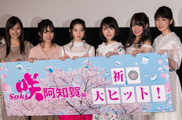 『咲-Saki-阿知賀編 episode of side-A』の初日舞台挨拶が開催!