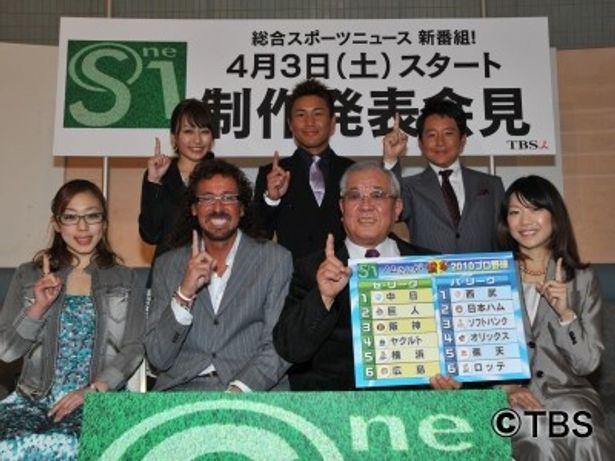 4月3日(土)スタートのスポーツニュース番組「S1」の出演者陣