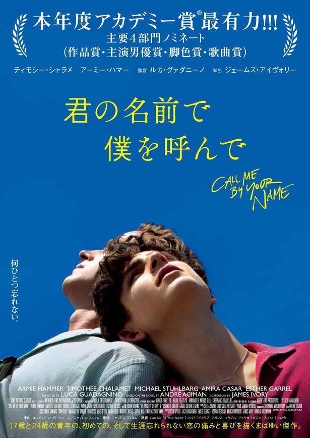 【写真を見る】意味深なキャッチコピーが示すものとは?日本版ポスター&場面写真はこちらからチェック