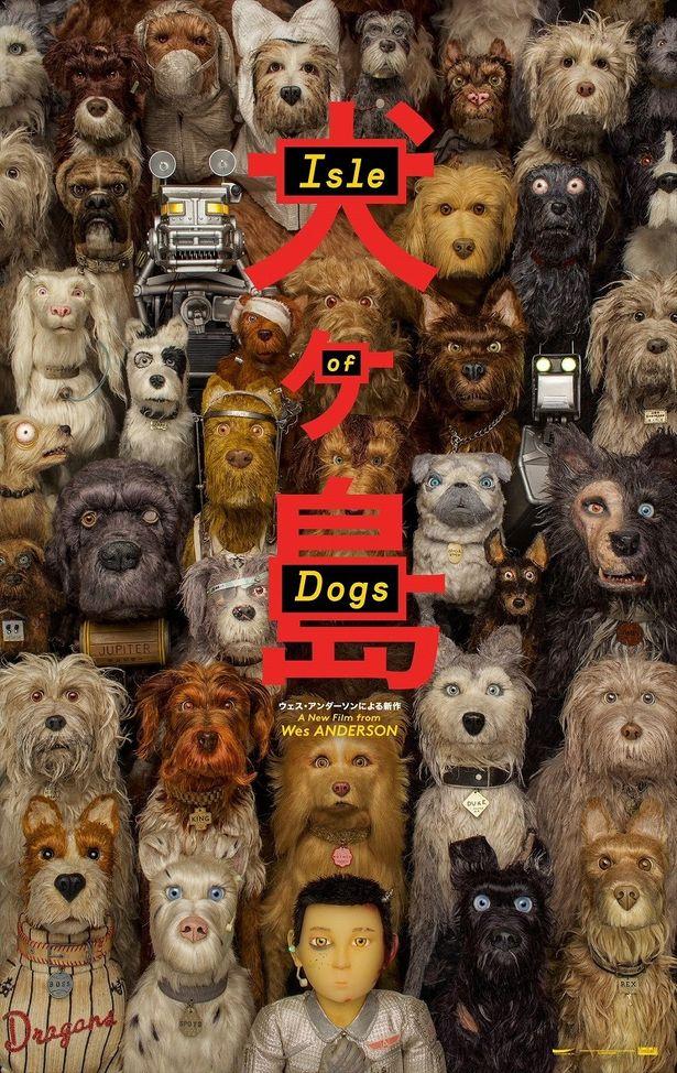 ウェス・アンダーソン最新作『犬ヶ島』からモーションポスターが到着!