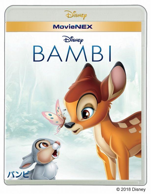 『バンビ MovieNEX』/4,000円+税 発売中