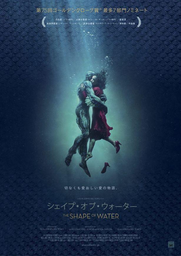 『シェイプ・オブ・ウォーター』は3月1日(木)公開