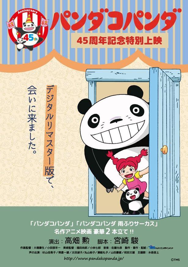 シャンシャンの誕生で再びパンダブームの中、名作アニメが復活!