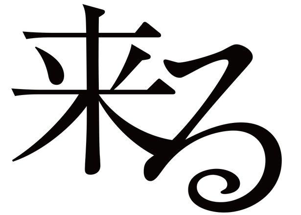 中島哲也監督×岡田准一主演『来る』は、2019年公開