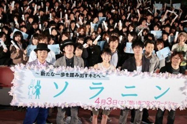 映画「ソラニン」の試写会に主演の宮崎あおい(写真中央)らが出席